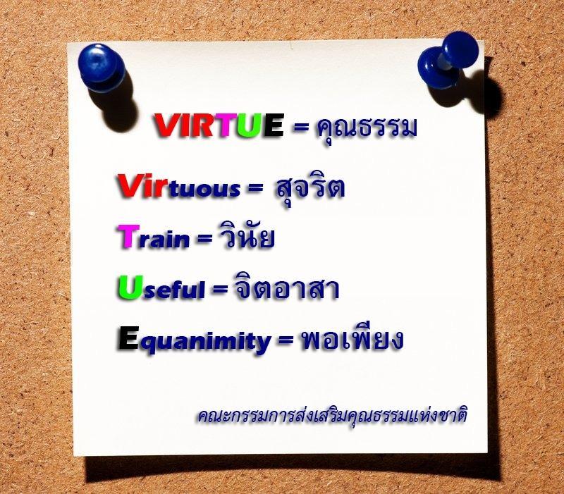 4 VIRTUEe