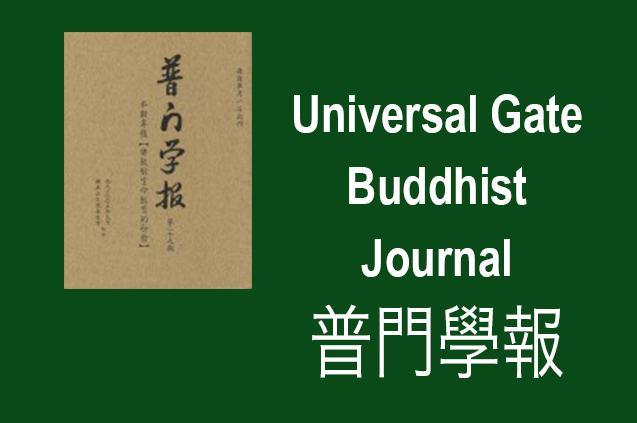 Universal Gate Buddhist
