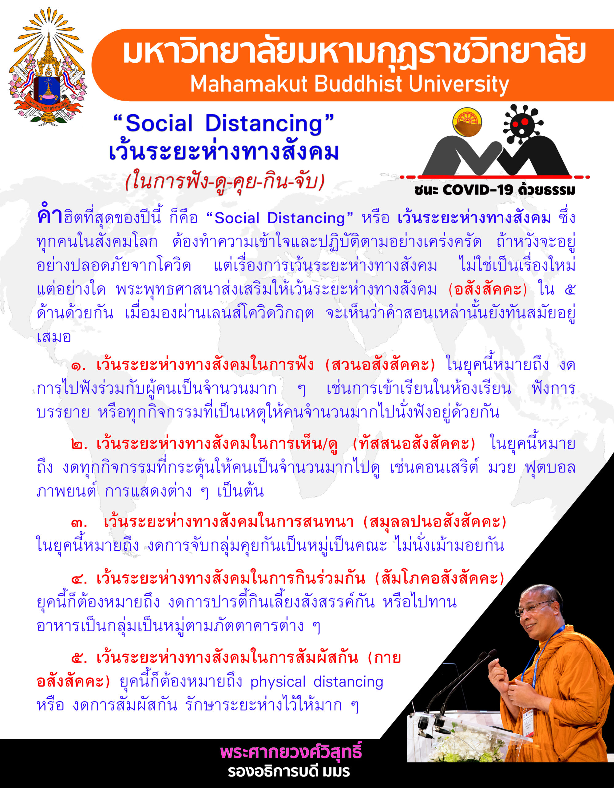 Buddhist social distancing